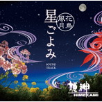 姫神/「~花鳥風月~星ごよみ」サウンドトラック(アルバム)