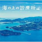 「海の上の診療所」オリジナル・サウンドトラック(アルバム)