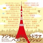 フジテレビ系ヒットドラマオリジナルサウンドトラック ベストセレクション(アルバム)