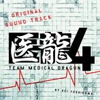 「医龍4~Team Medical Dragon~」オリジナルサウンドトラック/吉川慶(アルバム)
