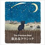 ザ・プレミアムベスト 眠れるクラシック~安眠へのいざない~(アルバム)