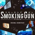 「SMOKING GUN~決定的証拠~」オリジナルサウンドトラック(アルバム)