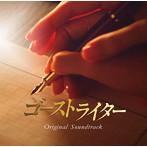 「ゴーストライター」オリジナル・サウンドトラック(アルバム)