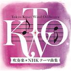 吹奏楽「NHKテーマ曲集」 東京佼成ウインドo.(アルバム)