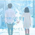 「いつかこの恋を思い出してきっと泣いてしまう」オリジナルサウンドトラック/得田真裕(アルバム)