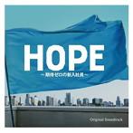 「HOPE~期待ゼロの新入社員~」オリジナルサウンドトラック(アルバム)