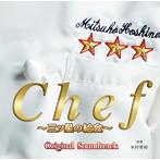 「Chef~三ツ星の給食~」オリジナルサウンドトラック(アルバム)