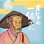 「オトナの一休さん」オリジナルサウンドトラック(アルバム)