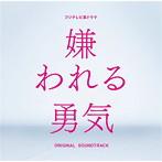 「嫌われる勇気」オリジナルサウンドトラック(アルバム)