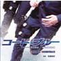 「コード・ブルー-ドクターヘリ緊急救命-THE THIRD SEASON」オリジナルサウンドトラック(アルバム)
