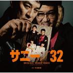 「サニー/32」オリジナル・サウンドトラック(アルバム)