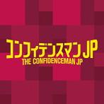 「コンフィデンスマンJP」オリジナルサウンドトラック(アルバム)