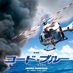 劇場版「コード・ブルー-ドクターヘリ緊急救命-」オリジナル・サウンドトラック(アルバム)