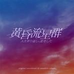 「黄昏流星群」オリジナルサウンドトラック(アルバム)