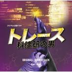 「トレース~科捜研の男~」オリジナルサウンドトラック(アルバム)