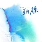 「監察医 朝顔」オリジナルサウンドトラック(アルバム)