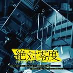 「絶対零度~未然犯罪潜入捜査~」オリジナルサウンドトラック2(アルバム)