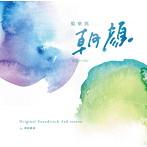「監察医 朝顔」オリジナル・サウンドトラック 第2シーズン(アルバム)