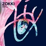 「ゾッキ」オリジナル・サウンドトラック(アルバム)