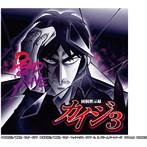 PACHISLOT「回胴黙示録 カイジ3」Original Sound Track(アルバム)