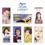 三浦理恵子/Myこれ!Lite 三浦理恵子(アルバム)