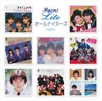 オールナイターズ/Myこれ!Lite オールナイターズ(アルバム)