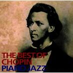ザ・ベスト・オブ・ショパン-ピアノ・ジャズ(HQCD)(アルバム)