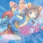 EXIT TRANCE PRESENTS 電波トランス(アルバム)