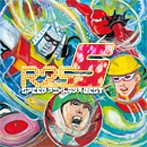 EXIT TRANCE PRESENTS R25 SPEEDアニメトランスBEST 5(アルバム)