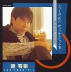 チョー・ヨンピル/オリジナルヒット集1 釜山港へ帰れ~想いで迷子(アルバム)
