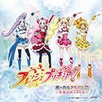 「フレッシュプリキュア!」ボーカルアルバム2~笑顔のおくりもの~(アルバム)