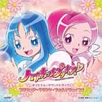 ハートキャッチプリキュア!オリジナル・サウンドトラック1 プリキュア・サウンド・フォルテウェイブ!!(アルバム)