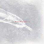 高橋洋子/「LUX-PAIN-ルクス・ペイン-」主題歌~聖なる痛みを抱いて(シングル)