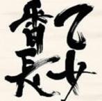 文化放送「集英学園乙女研究部」テーマ~夢見る乙女番長(アルバム)