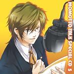 ウェブラジオ「モモっとトーク」スペシャルCD5(アルバム)