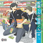 Dramatic CD Collection 鮫島くんと笹原くん(アルバム)