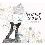 ノンブラリ/HOMETOWN(アルバム)