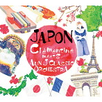 Clementine meets AUN J CLASSIC ORCHESTRA/JAPON(アルバム)
