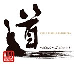 AUN J-CLASSIC ORCHESTRA/道~Road~J Classic1(アルバム)