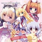 プリズム・アーク-PRIVATE SONG COLLECTION-(アルバム)