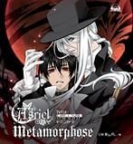 Asriel/Metamorphose(シングル)