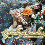 Lyricallya Candles/彩音(アルバム)