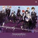 PSPソフト「Starry☆Sky~in Autumn~Portable」 EDテーマ「Amaranthine」/いとうかなこ(シングル)