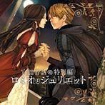 官能昔話 特別編~ロミオとジュリエット~(アルバム)