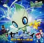 劇場版 ポケットモンスター4 オリジナル・サウンドトラック(アルバム)
