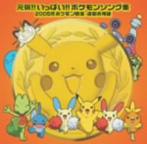 元気!!いっぱい!!ポケモンソング集 2005年ポケモン音楽・運動会用編(アルバム)