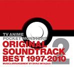 TVアニメ ポケットモンスター オリジナル・サウンドトラックベスト1997-2010 VOL.2(アルバム)