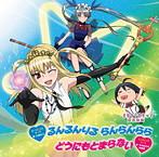 TVアニメ「まりあ†ほりっく あらいぶ」OP&ED/小林ゆう/天の妃少女合唱団(シングル)