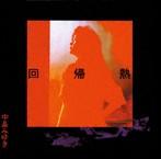 中島みゆき/回帰熱(アルバム)