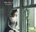 西村由紀江/耳をすまして(アルバム)